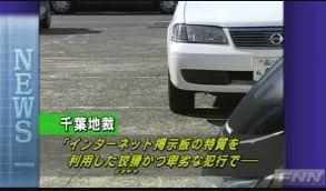 FNN (Japan)