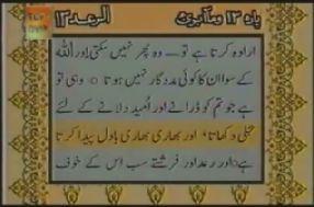 Quran Urdu TV (Pakistan)