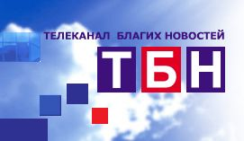 TBN (Russian federation)