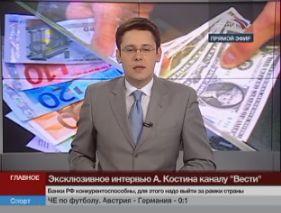 Vesti Tv (Russian Federation)