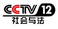 CCTV-12 (China)