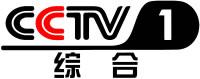 CCTV-1 (China)