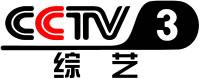 CCTV-3 (China)