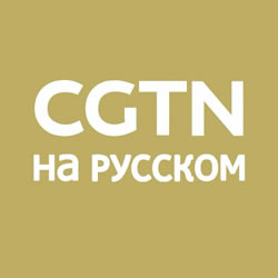 CGTN Russian (China); Free TV from all over the world