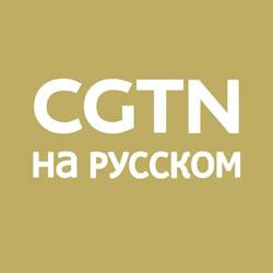 CGTN Russian (China)