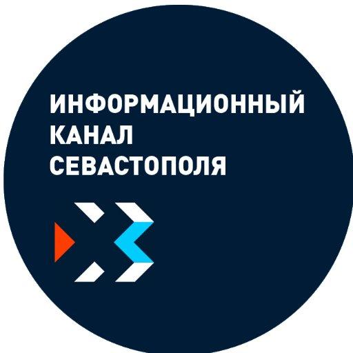ICS Sevastopol (Ukraine)
