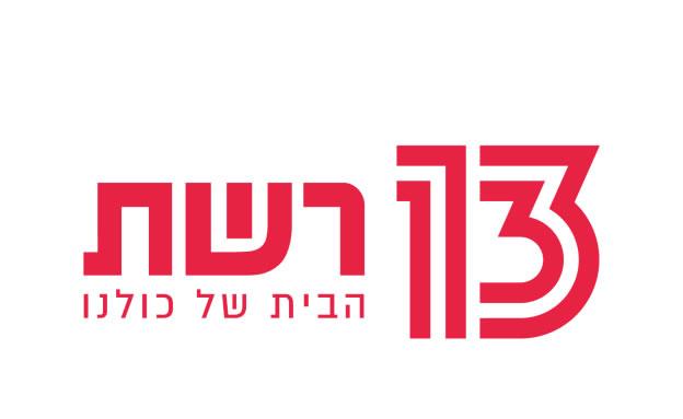 13 NEWS (Israel)