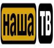 Nasha TV (Macedonia)